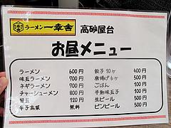 メニュー:ランチ@博多一幸舎・高砂屋台店