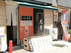 外観@つけ麺・麺屋・光喜・福岡