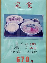 メニュー:定食@福一ラーメン・長尾店