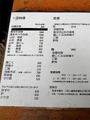 メニュー:アラカルトと定食@地鶏炭火焼・佐土野家・湯布院(由布院)