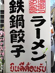 外観:ラーメン・鉄鍋餃子@はかたっ子・ラーメン・天神
