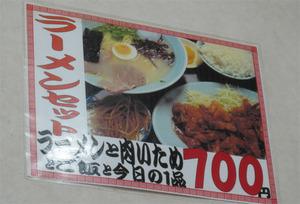 5ラーメンセット700円@福竜軒