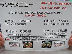メニュー:定食ランチ@ラーメン居酒屋赤のれん&とん吉・箱崎