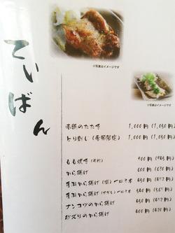 20定番メニュー@鶏小家ながくら