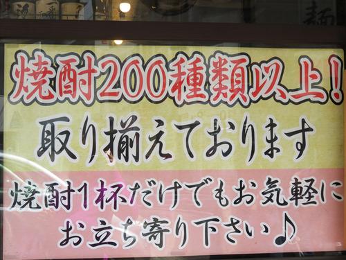 17夜焼酎居酒屋