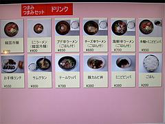メニュー:麺とご飯もの@釜山亭・キャナルシティ博多・ラーメンスタジアム