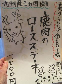 15鹿肉ロースステーキメニュー@博多かね萬