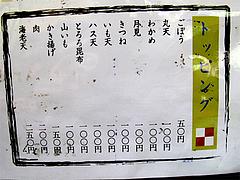 メニュー:トッピング@麺処かわべ・博多駅南