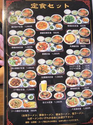 22定食のメニュー@溢香園(いこうえん)