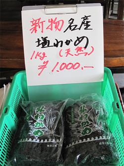 13土産@たか木・サザエツボ焼き