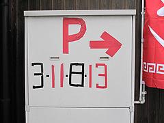 14外観:駐車スペースの番号@丸元ラ
