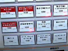 メニュー:ランチ・餃子・ドリンク@昇龍ラーメン博多本店・箱崎