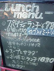 ランチメニュー@スパゲティ専門店CURURU(クルル)
