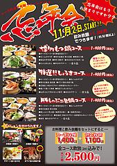 13メニュー:忘年会@居酒屋しょうき・長住店