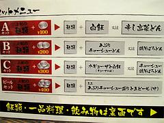 13メニュー:ラーメン・つけ麺セット@魚介醤油豚骨・ラーメン・いっき