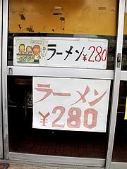 メニュー:ラーメン280円@一番亭ラーメン