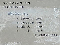 メニュー:ランチサービス@中華そば鶴と亀