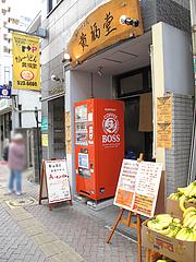 外観@カレーうどん・黄福堂・高宮