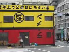 外観:地球上で2番目にうまい店@のんき屋・ラーメン・高砂