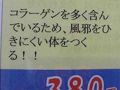 効能@日本料理さかたり・防府天満宮
