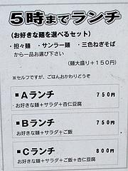 メニュー:麺ランチ@大名ちんちん・赤坂