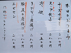 25メニュー:夜のおつまみ@讃岐うどん大使・福岡麺通団・薬院
