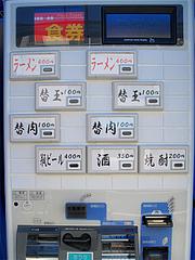メニュー:食券販売機@元祖長浜家ラーメン・中央区港