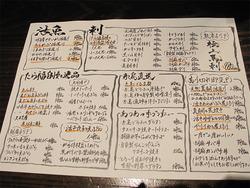 18本日のおすすめメニュー@たら福・大名店