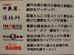 店内:中島屋・陽林軒・福麺酒家・むらさき食堂・さんぱち@小倉五つ星らーめん街・リバーウォーク北九州・小倉