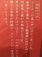 店内:秘伝のタレ@ラーメン一蘭・西通り店・天神