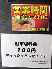 18店内:駐車料金キャッシュバックと営業時間・定休日@博多新風・高宮本店
