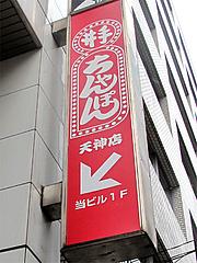 1外観:看板@井手ちゃんぽん天神店