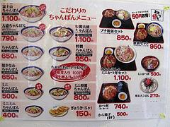 3メニュー:ちゃんぽん・餃子・カツ丼@伊万里ちゃんぽん・福岡博多店