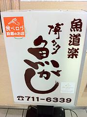 外観:博多魚がし@中華万里・長浜鮮魚市場会館・福岡