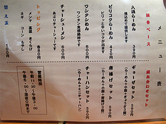 メニュー:グランドメニュー@らーめん亭・福岡魂・六本松