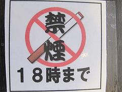 21店内:禁煙タイム@ラーメン博多三氣・福大通り片江店