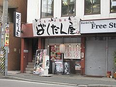 1外観@廣島つけ麺本舗・ばくだん屋・大橋店