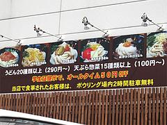 外観:ボウリング場内2時間駐車無料@うどん研究所・麺喰道・七隈