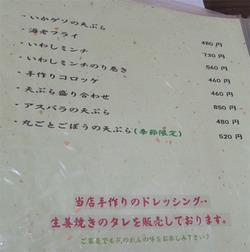 12メニュー3@花のれん