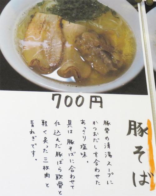 11豚そば700円