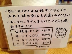 14ご飯メニュー@サンク