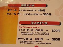 メニュー:ビール@タイ料理オシャ・大橋