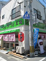 外観:緑な外観@王龍ラーメン・福岡市中央区赤坂