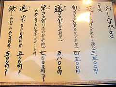 メニュー@蓮(REN ・れん)・春吉・柳橋連合市場