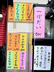 メニュー:居酒屋1@味楽・大橋
