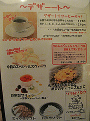 16メニュー:カフェ・デザート@居酒屋しょうき・大橋店