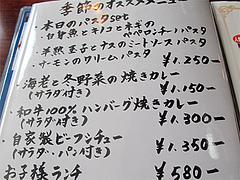 メニュー:パスタ・ハンバーグなど@カフェレストラン二見ヶ浦 ・糸島