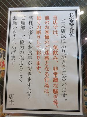 18注意書き@しょうき西新