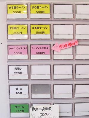 3メニュー@博多まる慶本店