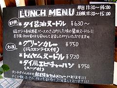 メニュー:おすすめランチ@タイ料理オシャ・大橋